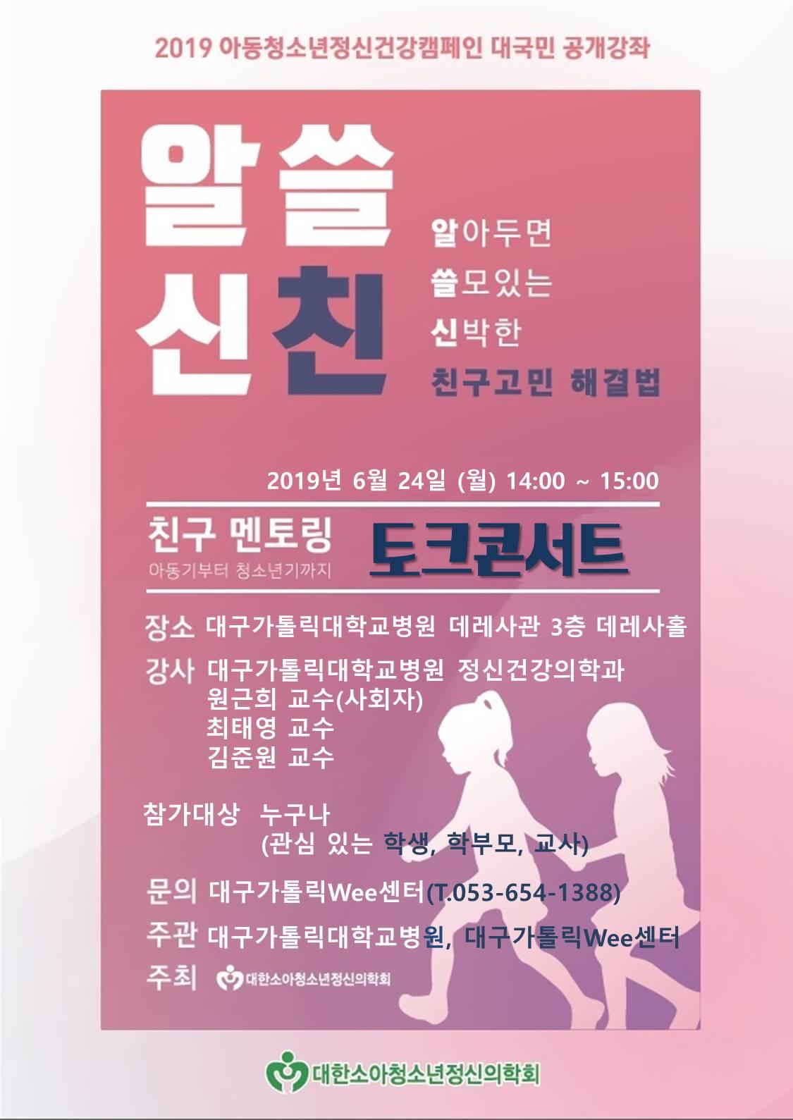 2019년 아동청소년정신건강캠페인 소홍보지.jpg